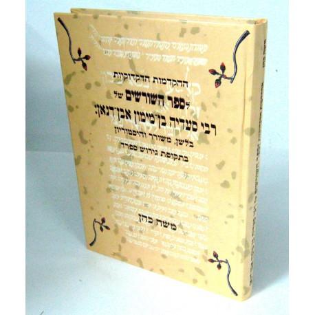 ספר השורשים אבן דנאןlimit edit 1