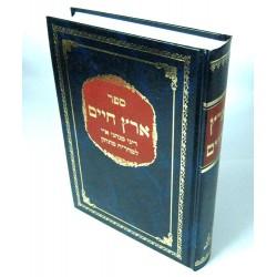 ארץ חיים מנהגי ארץ ישראל