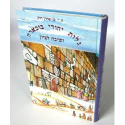 גלות יהודי בוכארה