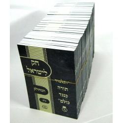 חק לישראל 54 חוברות
