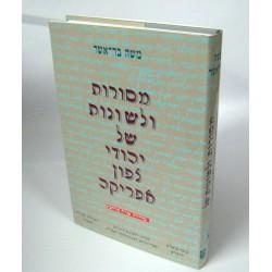 מסורות ולשונות של יהודי צפון אפריקה