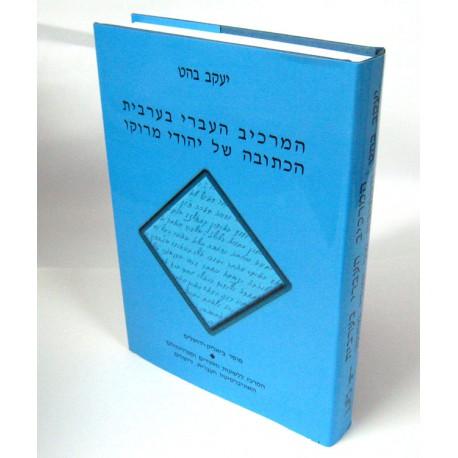 המרכיב העברי