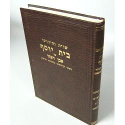 """בית יוסף אבן העזר - שו""""ת"""