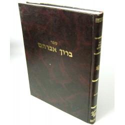 ברוך אברהם