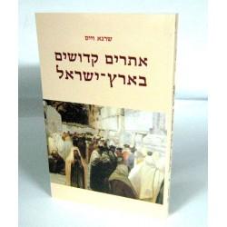 אתרים קדושים בארץ ישראל