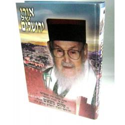אורו של ירושלים מהדורה חדשה