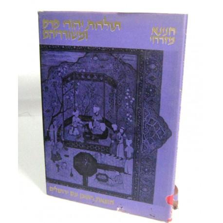 תולדות יהודי פרס ומשורריהם