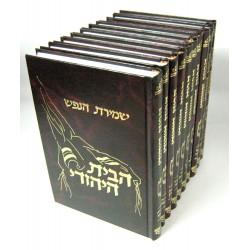 """הבית היהודי י' כרכים כ""""כ"""