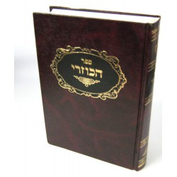 הכוזרי - קול יהודה