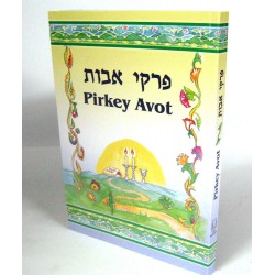 Pirkey Avot Wizan broche צרפתית