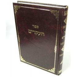 ספר העקרים
