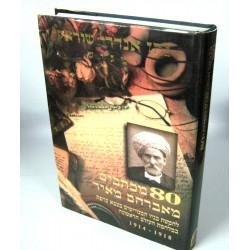 Les 80 lettres d'Abraham Meyer