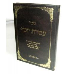 עטרת יוסף - מוסדות הארץ