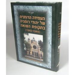 העמידה הרוחנית של יהודי רומניה בשואה