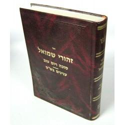 זהורי שמואל