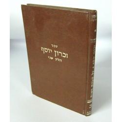 זכרון יוסף חלק ב'
