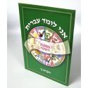 אני לומד עברית ב