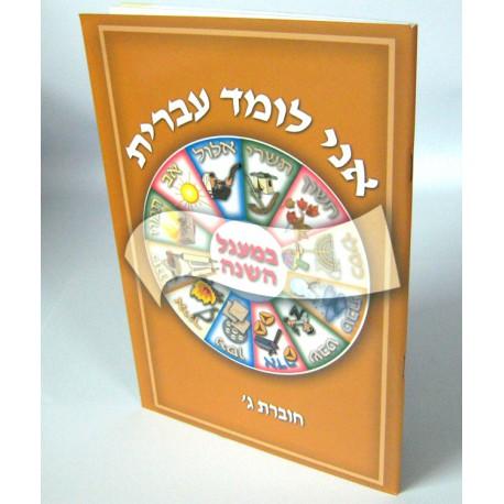 אני לומד עברית ג