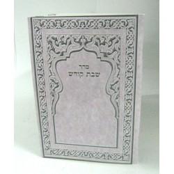 Seder Shabbat Kodesh -Soft cover