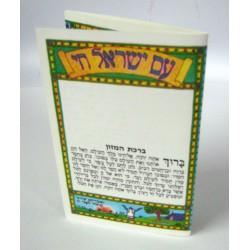 ברכת המזון עם ישראל חי (x10)