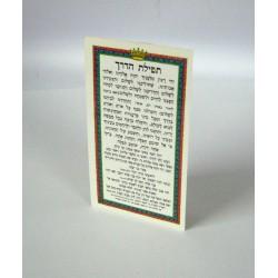 תפילת הדרך - קטן (x10)