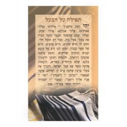 תפילה על הבעל והבנים (X10)