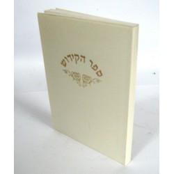ספר הקידוש קטן- כריכה רכה