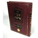 שערי ארוכה ד'- כנסת ישראל