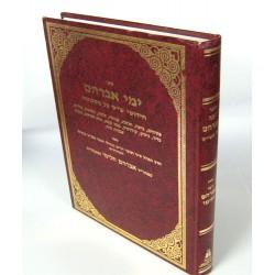 """ימי אברהם על הש""""ס"""
