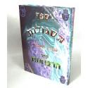 ספר הסגולות - סודות האבנים