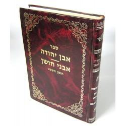 אבן יהודה-אבני חושן - חושן משפט
