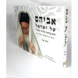 אביהם של ישראל- חלק ב