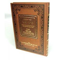 כרם חמר ספר התקנות