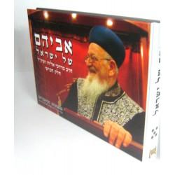 אביהם של ישראל חלק ה