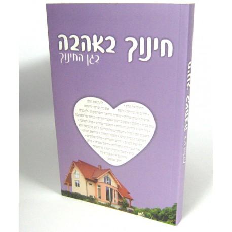 חינוך באהבה - בגן החיוך