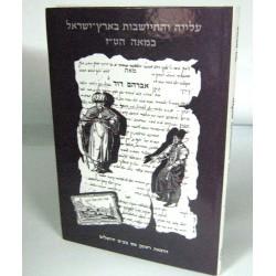 """עלייה והתיישבות בארץ-ישראל במאה הט""""ז"""