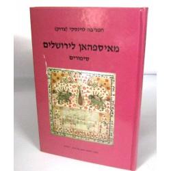 מאיספהאן לירושלים