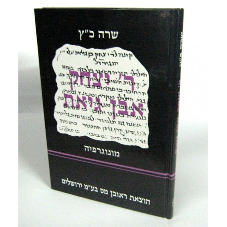 ר' יצחק אבן גיאת
