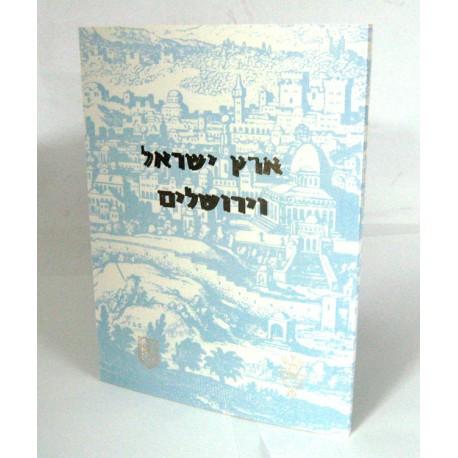 ארץ ישראל וירושלים