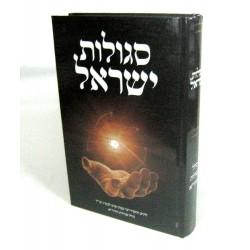 סגולות ישראל מנוקד