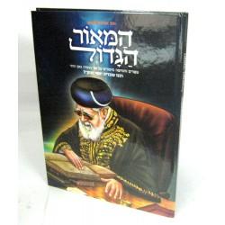 המאור הגדול - רבנו עובדיה יוסף