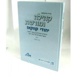 קהילה ומורשת היהודים ההרריים