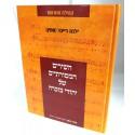 השירים המסורתיים של יהודי בוכרה 2דיסקים