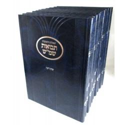 """ספרי רבי שלום משאש י""""כ חוברת מפתח"""