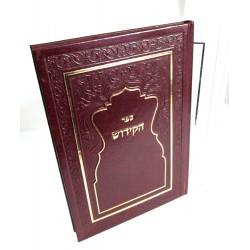 ספר הקידוש המפואר