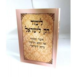 לימוד חק לישראל