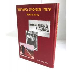 יהודי תוניסיה בישראל