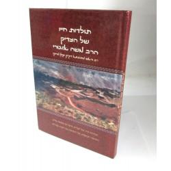תולדות הרב משה אזגורי