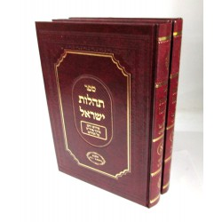 """תהלות ישראל ב""""כ - תהלים"""