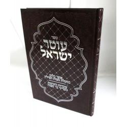 עוטר ישראל - בר מצוה